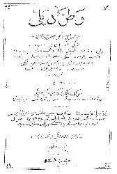 Vatan Dili-Azerbaycan Türkcesi Qiramer-Hikaye-Tiflis-Ebced-1315-69s