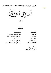 El Dili ve Edebiyati-13-Behzad Behzadi-Ebced Turuz-65s
