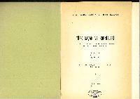 Türk Saçaq Ve Kornişleri- Muhitdin Binan-1952-244s