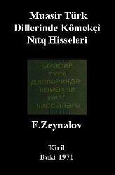 Muasir Türk Dillerinde Kömekçi Nıtq Hisseleri –F – Zeynalov – Baki – 1971 – Kiril – 312 - S