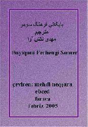 Bayiqani Ferhengi Sumer
