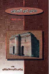 Çağdaş Az.Türkcesi-Ses-Serf-Zehtabi-Ebced-1379-357s