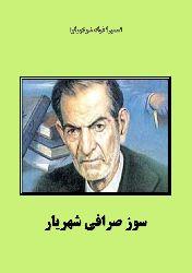 söz serrafı şehriyar-esmira fuad şükürova-ebced-1395-320s