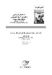 El Bilimi Dergisi-Say.105-106-Xezel Ayı-Qırov Ayı-1397-Ebced-Tebriz-1397-152s