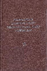 Azərbaycan Şifahi Ədəbiyatına Dair Tədqiqlər 6-Ci Kitab - Israfil Abbasov
