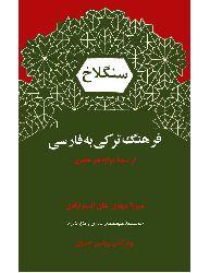 Senglağ-mirza mehdixan esterabadi-rovşen xiyavi-1374-277S