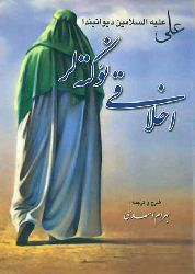 علی (ع) دیوانیندا اخلاقی نوکته لر – بهرام اسدی - ALI ALEYHUSSELAMIN DIVANINDA EXLAQI NÖKTELER - Behram Esedi