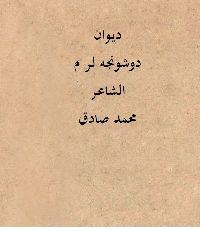 Düşüncelerim Mehemmed Sadiq Ebced 1956 99