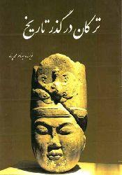توکلرین تاریخی – ترکان در گذر تاریخ – بهنام محمد پناه - TÜRKLERIN TARIXI - Behnam Mehemmed Penah