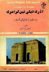 Azeri Dilinin Qrameri