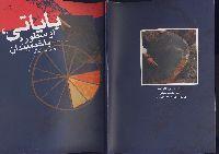 Bayati Usture Baxımından-Mirali Seyid Salamat-Ebced-1378-31s