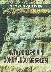 Altay Dillerinin Qohumluğu Meselesi Teyyub Quliyev. 2006 75s