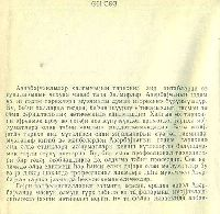 Oğuz Səltənəti - Altay Məmmədov - Baki - 1992 - Kiril - 304s