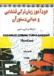 Xudamuzi zebani türki qaşqayi