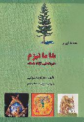 Muqeddemeyi Ber Şamanizm-Türklerin Ilkin Dini-Marqarit Stutli-Çev-Bijen Esediye Muqeddem- Fars-1390-234s