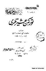 تورکمن عشیرتلری - TÜRKMEN AŞIRETI - Istanbul-1334 - Çev-Qaraqılıc-Ravliğ-Ebced