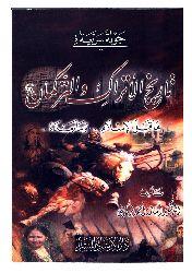 Tarixüt Etrak Ve Türkeman-Maqeblil Islam 100 Ve Mabedi-Usame Türkmen-Ehmed Türkmani-Ereb-2007-362s