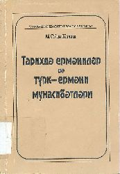 Tarixde Ermənilər ve Türk-Erməni Munasibetleri M. Seid Qocaş Baki-1998 Kiril 160s