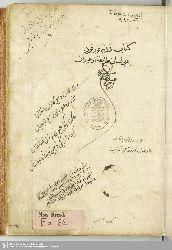 Kitabi Dede Qorqud-Elellisani Tayifetul Oğuzan-Dresden Yasması