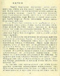 Manna Devleti Solmaz Qaşqay Baki - 1993 – Kiril -107s
