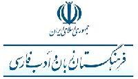 Ferhengistane Farsi-A_Y