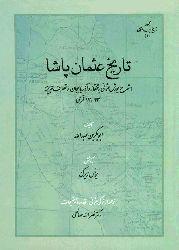 تاریخ عثمان پاشا – ابوبکربن عبدالله – یونس زیرک