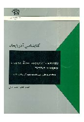 Azerbaycan Kitabçiliği-Efani Farsca 1372 325