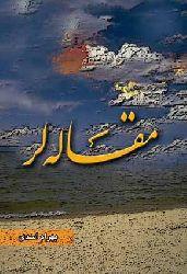 مقاله لر – بهرام اسدی - MEQALELER - Azerbaycan Edebiyatı Haqqında - Behram Esedi