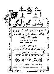 Ushaq Gozelligi-Talibzade Ebdulla Şaiq-Ebced-Baki-1915--31s