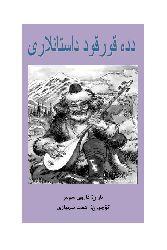 Dede Qorqud Destanlari-Faruq Sumer-Himmet Shehbazi-Duşerge-Ebced-1391-96s