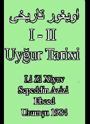 اویغور تاریخی 2 جیلد - لیوشیاو - Uyqur Tarixi I - II- Li Zi Xiyav - Sepetdin Ezizi