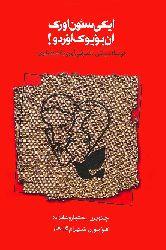ایکی سئون اورک ان بؤیوک اوردو - بختیار وهابزاده - شهرام گلکار