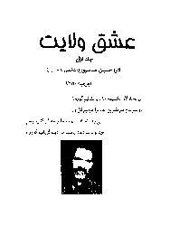 Eşqi Vilayet Novheler Hüseyn Abbaspur