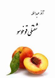 شفتلی قوخوسو -  آذر عبدالله