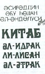 Kitab Əl Idrak Li Lisan Əl Ətrak -Əsirətdin Əbu Həyyan Əl Əndəlusi - Bak-1992 - Kiri
