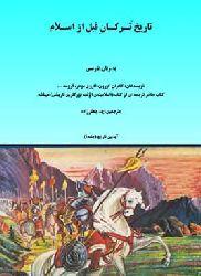 تاریخ ترکان قبل از اسلام - ج جعفرزاده - ISLAMDAN ÖNCE TÜRKLERIN TARIXI - Sumer Neşri - Tebriz 1390