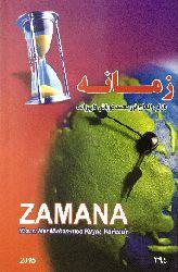 Zamane-Şiir-Nur Mehemmed Quyeş Qarizade-Ebced-2015-78s