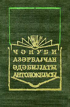 Cenubi Azerbaycan edebiyatı Antolojyası 2-ci Cild
