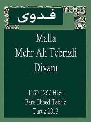 ملا مهرعلی تبریزی خویی  -  MALLA MEHR ALI TEBRIZI - 1182-1262 Hicri
