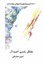 فلک لر یاندی آهیمدن - ملا محمد فضولی نین یاشاییشی، یارادیجیلیغی و سئچیلمیش اثرلری - امین صدیقی