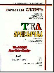 Til-Acqiçi -Rus-Tatar-Engliz