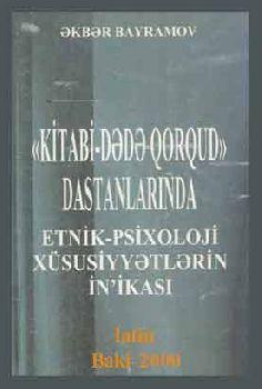 Kitabi dede qurqud dastanlarında etnik pisikoloji xususiyyetlerin inikasi