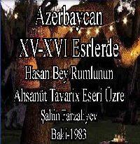 Azərbaycan XV-XVI Əsrlərdə - Həsən Bəy Rumlunun Əhsənüt Təvarix Əsəri Üzrə - Şahin Fərzəliyev