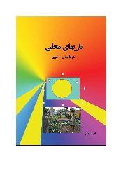بازیهایی محلی خوی - آذربایجان -  ابراهیم صفری - BAZIHAYI MAHALLI XOY AZERBAYCAN - Ibrahim Seferi