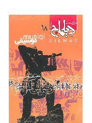Dilmac Dergisi-18.Say-Çalqı-Musiqi-Elirza Serrafi-1384-116s