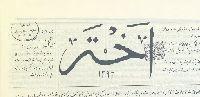02-Axter-Mehemmed Tahir Tebrizi-1293-12-61e-Dek-Ebced