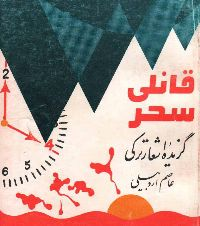 Qanlı Səhər - Asim erdebili – Ebced - 1367 - 147s