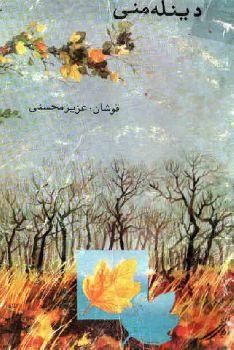 دینله منی - عزیز محسنی - DINLE MENI - Aziz Möhsüni - Ebced