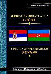 Serbce-Azerbaycan Türkcesi Sözlük-Aynur M.Qarayeva-Kiril-Latin  2015 208