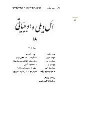 El Dili ve Edebiyati-18-Behzad Behzadi-Ebced Turuz-65s